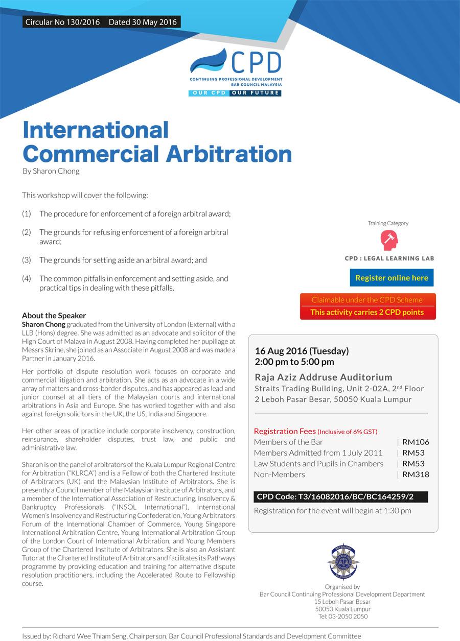 essays international commercial arbitration